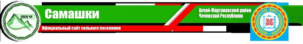 Самашки | Администрация Ачхой-Мартановского района ЧР